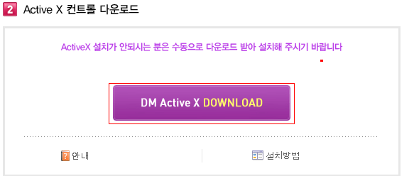 digimon download dm x active